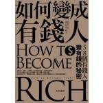 如何變成有錢人:58個有錢人變有錢的秘密