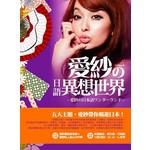愛紗的日語異想世界(精彩會話全收錄+愛紗私人貼心小叮嚀)