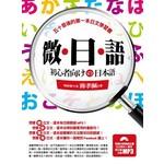 微‧日‧語-五十音後的第一本日文學習書(附1MP3)