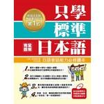 只學標準日本語-日語會話能力必修讀本(附1MP3)