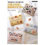 戶塚貞子(19)可愛又時髦的刺繡圖案集100