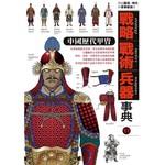 戰略‧戰術‧兵器事典 中國歷代甲冑