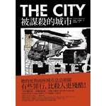 被謀殺的城市