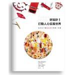 好設計!打動人心征服世界:全方位了解產品設計的第一本書