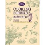 廚藝好好玩:探究真正飲食科學‧破解廚房祕技‧料理好食物