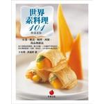 世界素料理101(奶蛋素版)