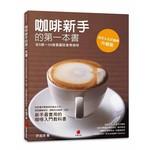 咖啡新手的第一本書:從8歲〜88歲看圖就會煮咖啡(升級版)