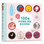 不只是繡框! 100個手作雜貨、飾品和生活用品