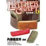 皮革教室. Vol.4, 內接縫皮件專輯