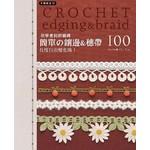 手藝教室(13)初學者鉤針編織簡單的鑲邊&穗帶100