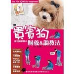 讓貴賓狗感到最快樂的飼養&調教法