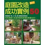 庭園改造成功實例50