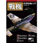 戰機模型技術入門