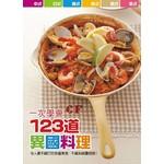 一次學會123道異國料理
