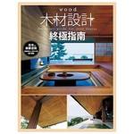 木材設計終極指南