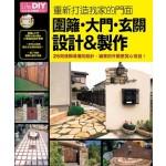 圍籬•大門•玄關 設計&製作:重新打造我家的門面,25則淺顯易懂的設計,讓家的外觀更賞心悅目!