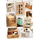 自己做獨一無二的簡單木傢俱