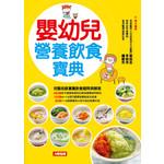 嬰幼兒營養飲食寶典-食在健康(1)(康)
