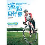 滿點自行車:環遊世界的自行車女車手圖文旅行日記