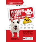 【全犬種】狗狗醫學大百科