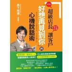 【日本】超級店長【首次公開】讓客戶「好想再見到你」的心機說話術