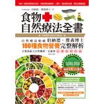 食物自然療法全書