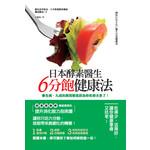 日本酵素醫生6分飽健康法