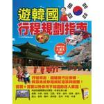 遊韓國行程規劃指南