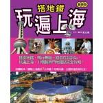 搭地鐵玩遍上海(2011年版)