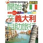 開始在義大利自助旅行(最新版)