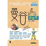 Traveller's曼谷泰享受(2014~2015最新版)
