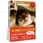 貓咪與我的幸福按摩: 針灸師親授療癒保健34招