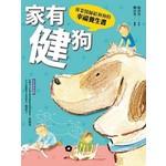 家有健狗:專業醫師給狗狗的幸福養生書