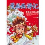 漫画西游记:美猴王大闹天宫