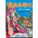 漫画西游记:悟空三打白骨精