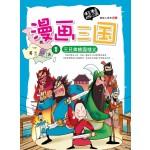 漫画三国:三兄弟桃园结义