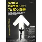 世界頂尖企業主管必修的15堂心理學