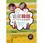 追星韓語就要醬學:人蔘姬&泡菜公主的韓語祕密花園