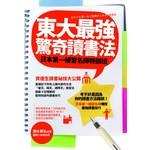 東大最強驚奇讀書法──日本第一補習名師特訓班