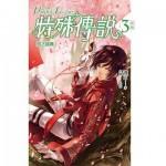 特殊傳說 新版vol.3 闇之競賽