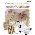 拼布教室(72)齊藤謠子の小寶貝拼布