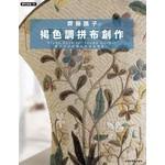 拼布教室(78)齊藤謠子的褐色調拼布創作