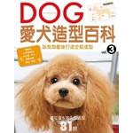 DOG愛犬造型百科Vol.3