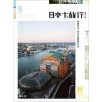 日本大旅行(修訂版)