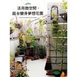 活用微空間,庭台變身夢想花園