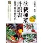 盆栽種菜計劃書 鮮嫩蔬果安心吃!