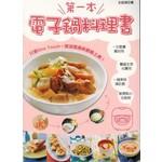 第一本電子鍋料理書