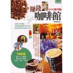 賺錢咖啡館(DVD教學版):追蹤市場潮流,掌握咖啡調製全新作法,讓你精準抓住顧客口味!