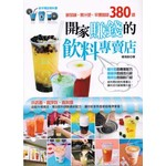 開家賺錢的飲料專賣店(2014版)