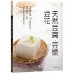 天然豆腐·豆漿·豆花:100道健康營養、100%非基因改造、無添加的手工美味,從黃豆到豆腐的簡易百科!